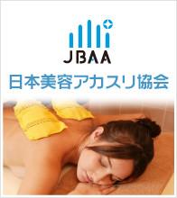 日本美容アカスリ協会