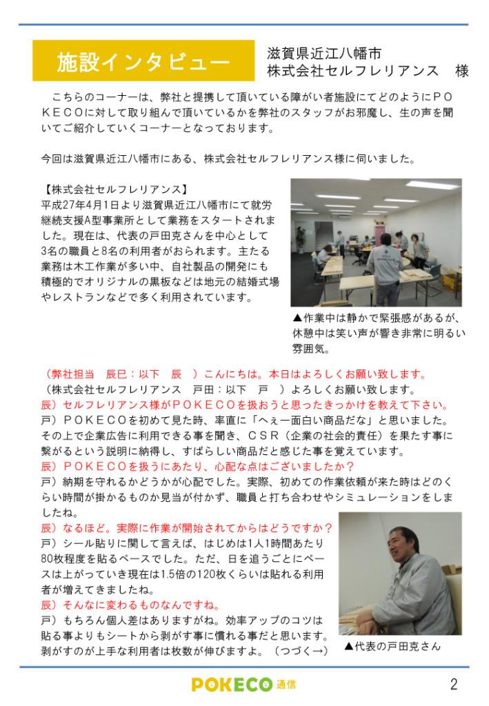 POKECO通信創刊号-2