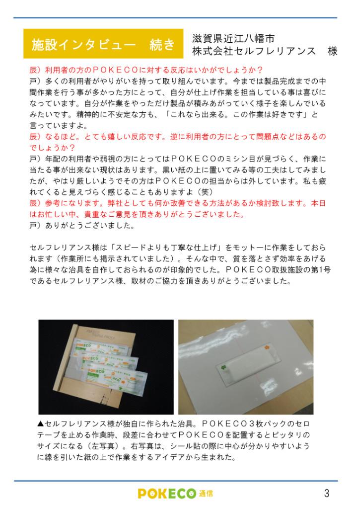 POKECO通信創刊号-3