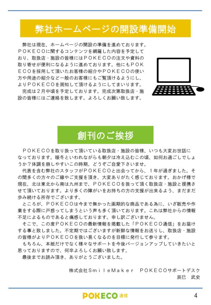 POKECO通信創刊号-4